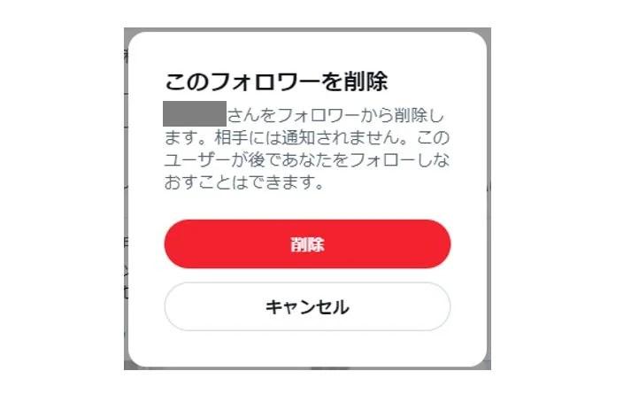 Twitterフォロワー削除_STEP4-1