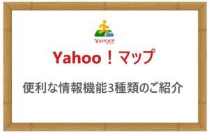 Yahooマップ