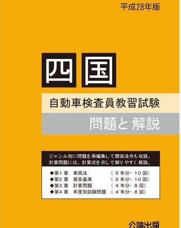 <新発売>平成28年版 自動車検査員教習試験 四国 問題と解説