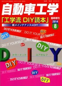 <絶版>工学流DIY読本