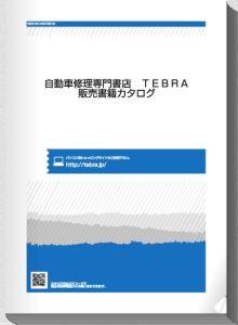 1407tebra電子カタログ