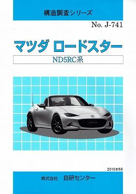 <廃版>構造調査シリーズ/マツダ ロードスター ND5RC系 j-741