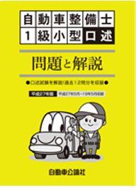 自動車整備士 1級小型口述 問題と解説 平成27年版