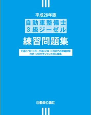 <新発売>自動車整備士 3級ジーゼル 練習問題集 平成28年版