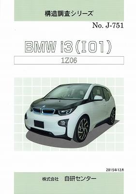 <新発売>構造調査シリーズ/BMW i3(101)  1Z06