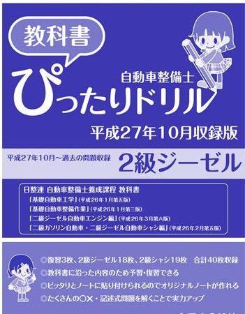 <新発売>自動車整備士 教科書ぴったりドリル 2級ジーゼル(平成27年10月収録版)