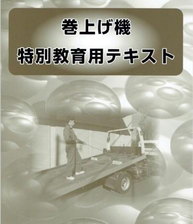 <訂正>巻上げ機特別教育用テキスト(第二版)
