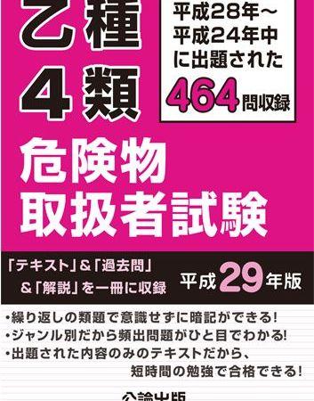 <訂正>乙種4類危険物取扱者試験 平成29年版