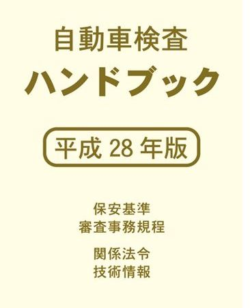<新発売>自動車検査ハンドブック 平成28年版