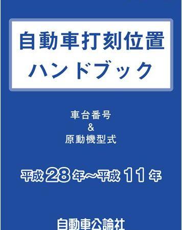<新発売>自動車打刻位置ハンドブック(平成28年~平成11年)