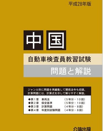 <新発売>平成28年版 自動車検査員教習試験 中国 問題と解説