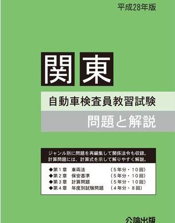 <新発売>平成28年版 自動車検査員教習試験 関東 問題と解説