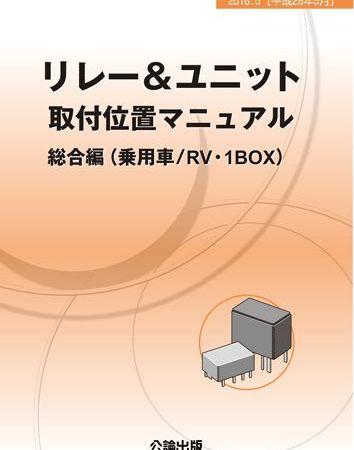 <新発売>平成28年版 リレー&ユニット取付位置マニュアル(総合編)