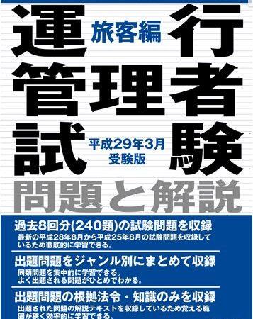 <新発売>運行管理者試験 問題と解説 旅客編 平成29年3月受験版