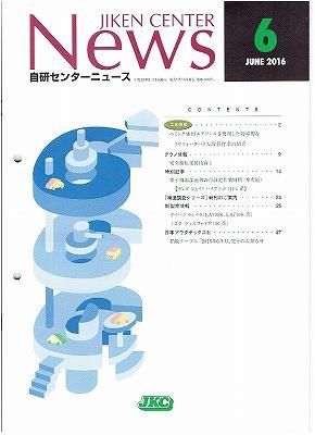 <新発売>「自研センターニュース」2016年6月 第489号