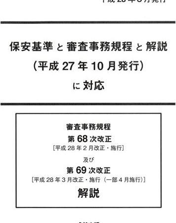 <新発売>保安基準と審査事務規程と解説(平成27年10月発行)に対応 審査事務規程 第68・69次改正 解説