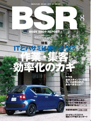 <新発売>「月刊ボデーショップレポート」2016-8月号