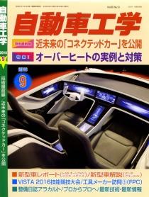 <新発売>自動車工学 2016年 9月号