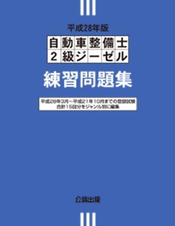 <新発売>自動車整備士 2級ジーゼル 練習問題集 平成28年版
