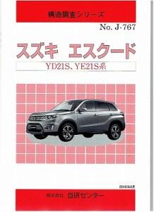 構造調査シリーズ/スズキ エスクード YD21S,YE21S 系 j-767
