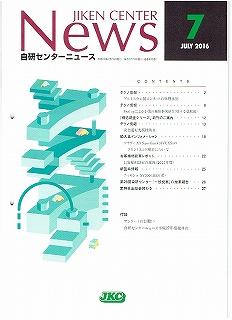 <新発売>「自研センターニュース」2016年7月 第490号