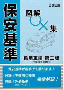 保安基準 図解○×集 乗用車編 第二版
