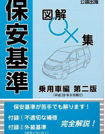 <新発売>保安基準 図解○×集 乗用車編 第二版