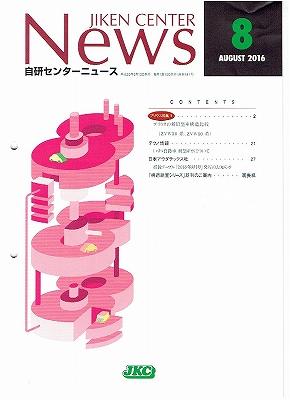 <新発売>「自研センターニュース」2016年8月 第491号