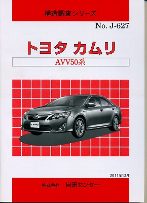 <絶版・売切れ>構造調査シリーズ/トヨタ カムリ AVV50系