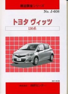構造調査シリーズ/トヨタ ヴィッツ 130系 j-608