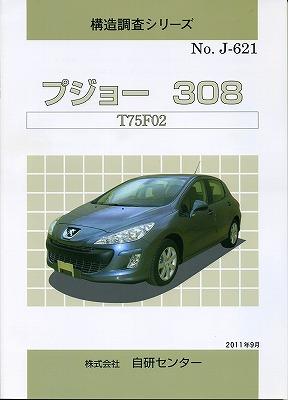 <完売・絶版>構造調査シリーズ/プジョー 308 T75F02 j-621