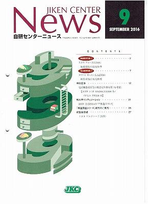 <新発売>「自研センターニュース」2016年9月 第492号