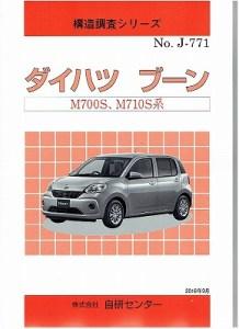 構造調査シリーズ/ダイハツ ブーン M700S,M710S系 j-771