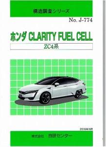 構造調査シリーズ/ホンダ CLARITY FUEL CELL ZC4系 j-774