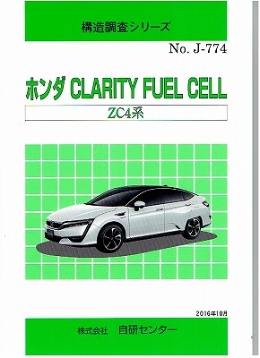 <訂正・新発売>構造調査シリーズ/ホンダ CLARITY FUEL CELL ZC4系 j-774