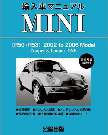 <新発売>輸入車マニュアル MINI(R50・R53)