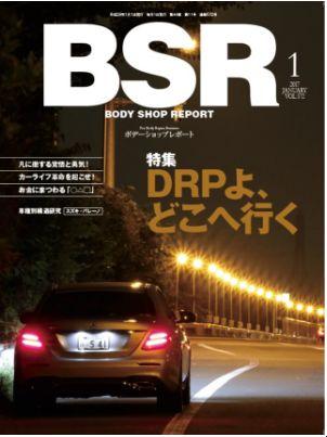 <新発売>「月刊ボデーショップレポート」2017-2月号