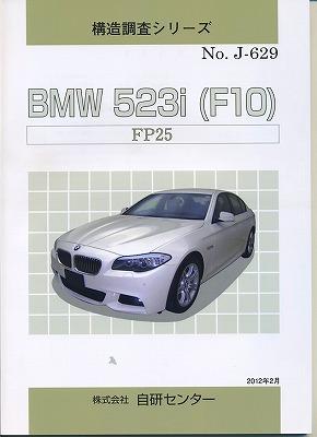 <絶版>構造調査シリーズ/BMW 523i (F10) FP25