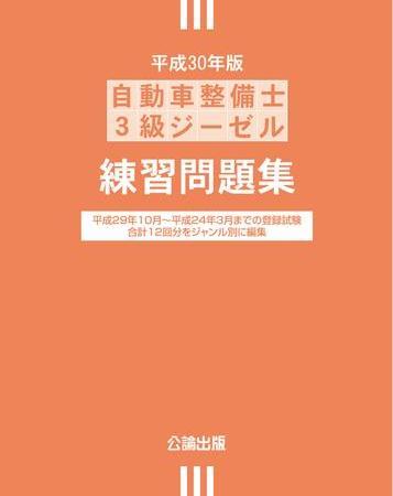 <新発売>自動車整備士 3級ジーゼル 練習問題集 平成30年版