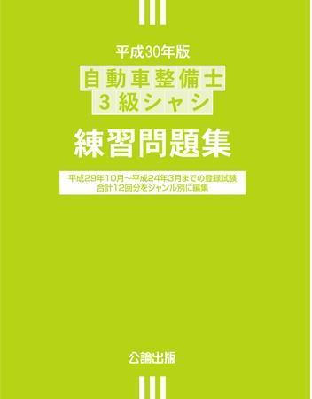 <新発売>自動車整備士 3級シャシ 練習問題集 平成30年版