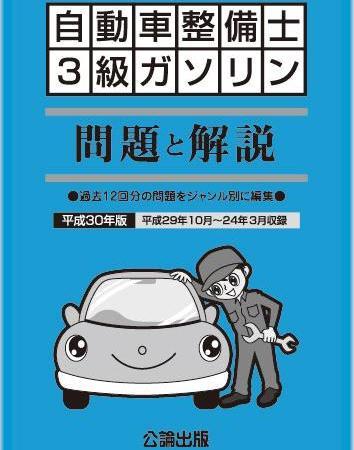 <新発売>自動車整備士 3級ガソリン 問題と解説 平成30年版