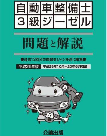 <新発売>平成29年版 自動車整備士 3級ジーゼル 問題と解説