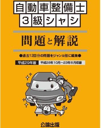 <新発売>平成29年版 自動車整備士 3級シャシ 問題と解説