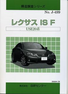 <売切れ・絶版>構造調査シリーズ/トヨタ レクサス IS F USE20系