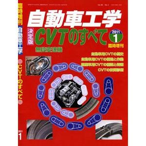 <売切れ・絶版>自動車工学 決定版 CVTのすべて