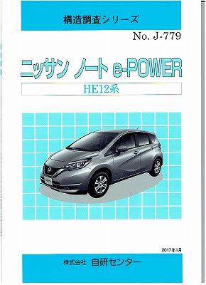 <売切れ・絶版>構造調査シリーズ/ニッサン ノート e-POWER HE12系  j-779