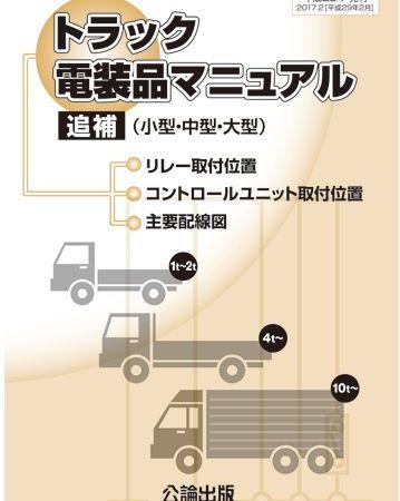 <新発売>トラック電装品マニュアル 追補(小型・中型・大型)