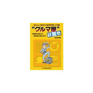 """<売切れ・絶版>""""クルマ屋""""経営塾"""