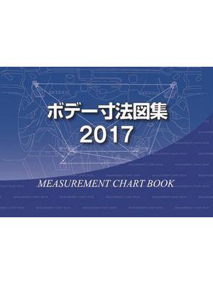 <新発売>「ボデー寸法図集」 2017年度版