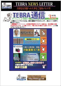 TEBRA通信3月号発行
